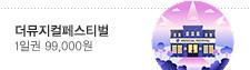 2017 더 뮤지컬 페스티벌 인 갤럭시 - 일반티켓