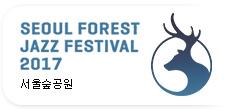 서울숲재즈페스티벌2017