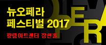 뉴오페라 페스티벌 2017 - 12월 라보엠