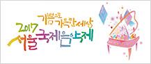 서울국제음악제 개막공연: 핀란드 라티 심포니 오케스