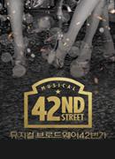 [부산] 뮤지컬 <브로드웨이 42번가>