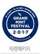 그랜드 민트 페스티벌 2017 - 티켓 패키지