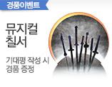 2017 서울예술단 창작가무극 [칠서]