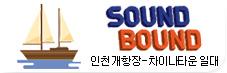 [인천] 사운드바운드 in 개항장
