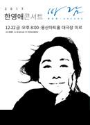 2017 한영애 콘서트 [바람] - 앙코르