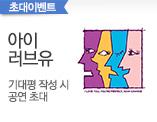 로맨틱 뮤지컬 <아이러브유>