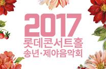 롯데콘서트홀 송년·제야음악회