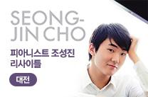 피아니스트 조성진 - 대전