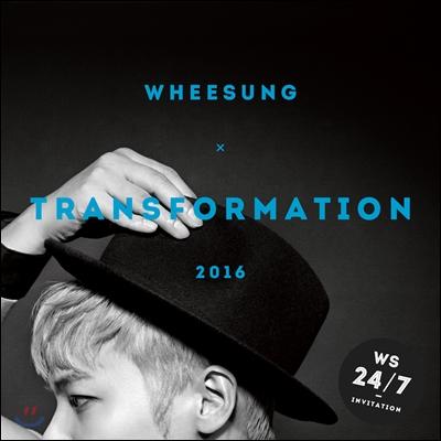휘성 - 미니앨범
