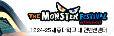 The Monster Festival in Christmas - 2차 티켓