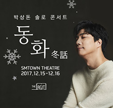 [THE AGIT] 동화(冬話) - 박상돈
