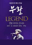 2017 부활 LEGEND 연말 라이브 콘서트