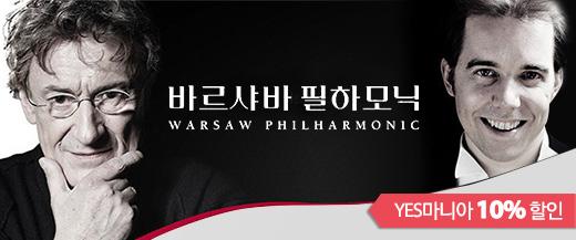 바르샤바 필하모닉 오케스트라