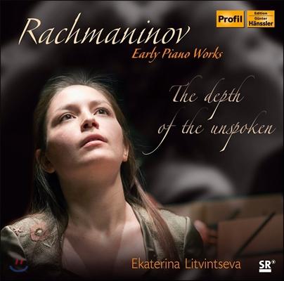 라흐마니노프: 피아노 작품집