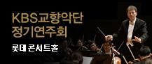 (재)KBS교향악단