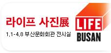 [부산] 라이프 사진전
