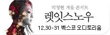 [부산] 2017 박정현 연말 콘서트<LET IT SNOW>