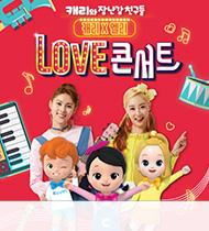 [인천] 캐리와 장난감 친구들<캐리Ⅹ엘리 러브 콘서