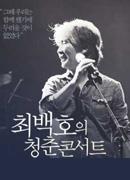 최백호의 청춘콘서트 [회귀:回歸]