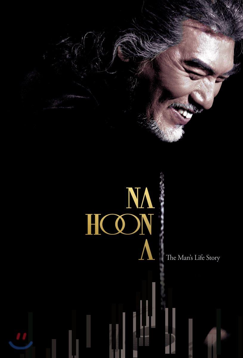 나훈아 - The Man