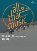 [L.Concert] 올 댓 뮤직 I. 고상지 밴드