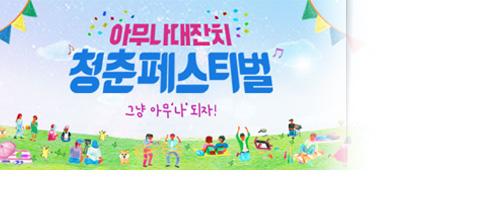 청춘페스티벌 2018 [2차 얼리버드 티켓(양일권)]