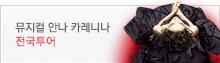 [대전] 뮤지컬 안나 카레니나