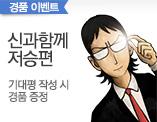 2018 서울예술단 창작가무극<신과함께_저승편>