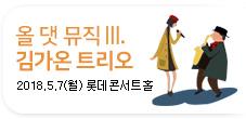[L.Concert] 올 댓 뮤직 III. 김가온 트리오