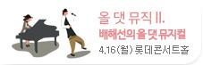 [L.Concert] 올 댓 뮤직 II. <배해선의 올 댓 뮤지컬