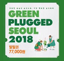 그린플러그드 서울 2018 일반예매