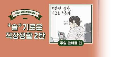 [술]기로운 직장생활 2탄