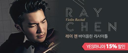 레이 첸 바이올린 리사이틀