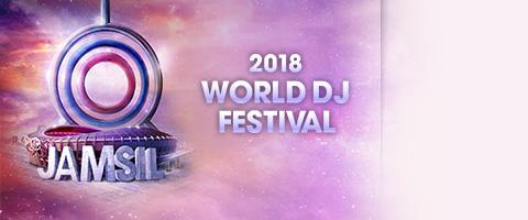 2018 월드 디제이 페스티벌 [2018 WORLD DJ FESTIVAL]