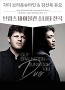가이 브라운슈타인 & 김선욱 듀오