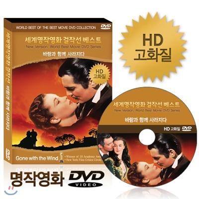 DVD - 바람과 함께 사라지다