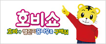 [김해] 2018 어린이율동놀이뮤지컬 [호비쇼]