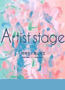 Artist stage#2 / 백예린&페노메코
