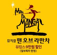 뮤지컬 맨오브라만차
