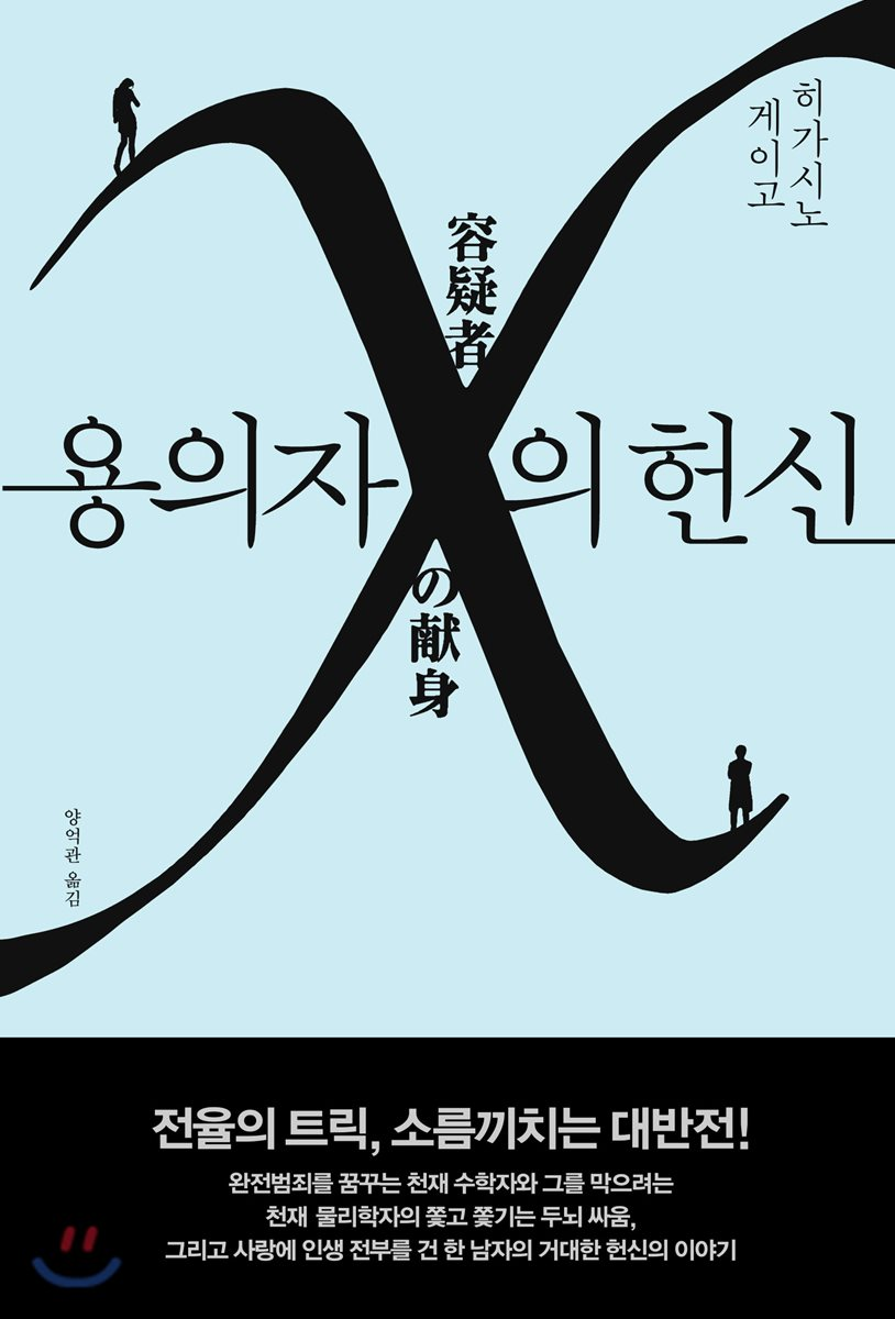 도서 - 용의자 X의 헌신