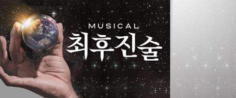 뮤지컬 [최후진술]