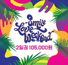2018 스마일러브위크엔드(Smile, Love, Weekend)