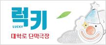 인생 역전 코미디 연극 [럭키]