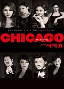 [천안] 뮤지컬 〈시카고〉