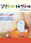 제16회 김천국제가족연극제 [꼬까미의 골고루 나라]