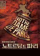 [울산] 뮤지컬 노트르담 드 파리-한국어버전 10주년