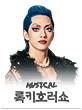 뮤지컬 <록키호러쇼>