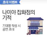 연극 [나미야 잡화점의 기적]