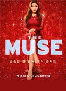 [부산] 손승연 첫 단독 투어 콘서트 <The MUSE>