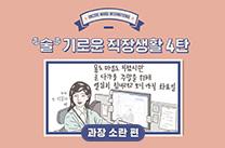 [술]기로운 직장생활 4탄